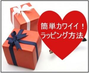 help_gift_R