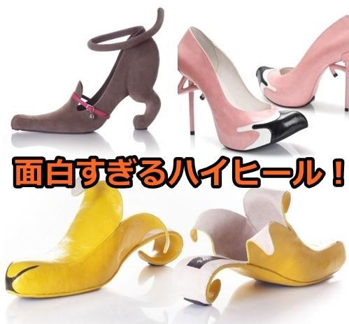 ネットサーフィンをしていたら面白い靴を作っているデザイナーさんを見つけました!そのデザイナーの名前はKobi Levi(コービ・レビ)さん。フリーのデザイナーをしてい
