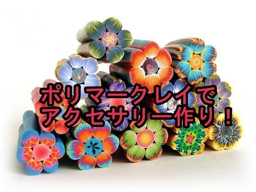 polymer-clay-flowers_R